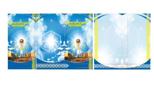 Открытка на День Независимости Казахстана [CDR]