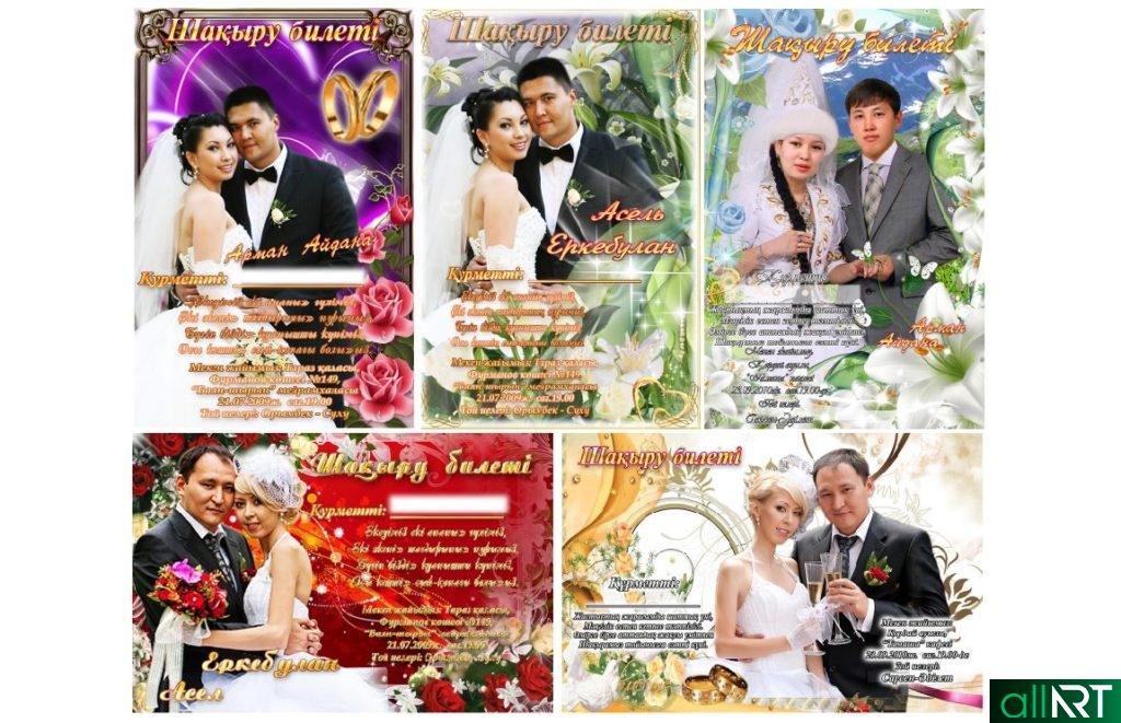 Пригласительные на свадьбу, тойга шакыру [PSD]