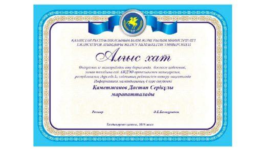 Грамота, алгыс хат с казахскими орнаментами РК [PSD]