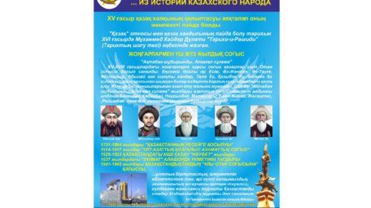 Стенд из истории казахского народа [CDR]