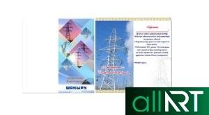 день энергетики пригласительные [CDR]