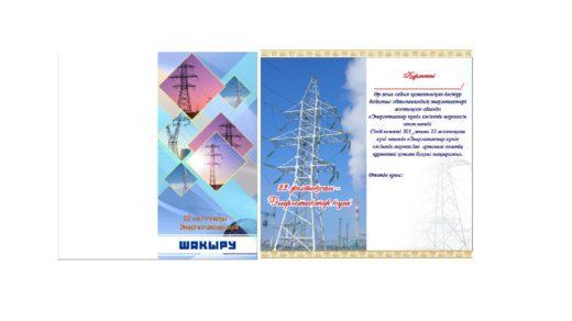Открытка на День энергетика в РК 22 декабря [CDR]