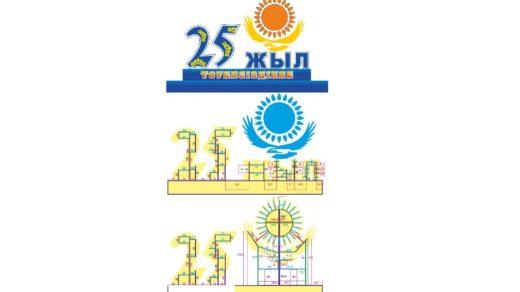 Конструкция 25 лет независимости РК в векторе [CDR]