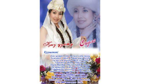 Кыз узату пригласительная на свадьбу [PSD]