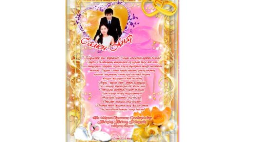 Свадебное , открытка, фон, буклет [PSD]