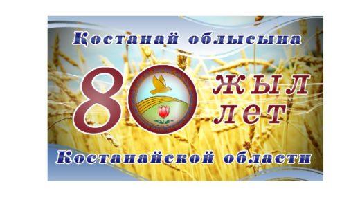 Баннер 80 лет Костанайской области (PSD, 2560x1536, 300dpi, RGB)