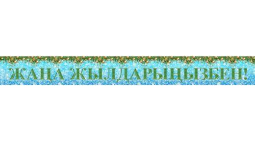 Баннер растяжка с Новым годом, жана жыл [TIF]