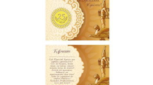 Красивая открытка на День независимости 25 лет единства и созидательности РК [CDR]