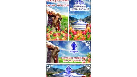 Баннера для Наурыз, Стенд для Наурыза РК Казахстан [CDR]