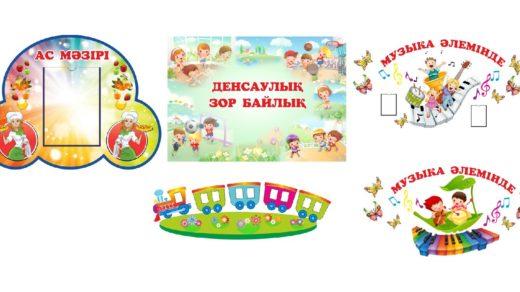 Стенды для детского сада, здоровье, музыка [CDR]