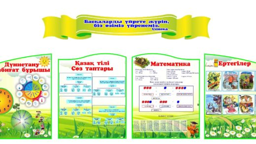 Стенд в виде книги на казахском для Казахстана детского сада, для учебных заведений в векторе [CDR]