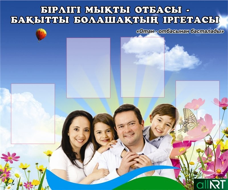 Стенд ОТБАСЫ БІРЛІГІ, крепкое единство семьи - основа счастливого будущего РК Казахстан [CDR]