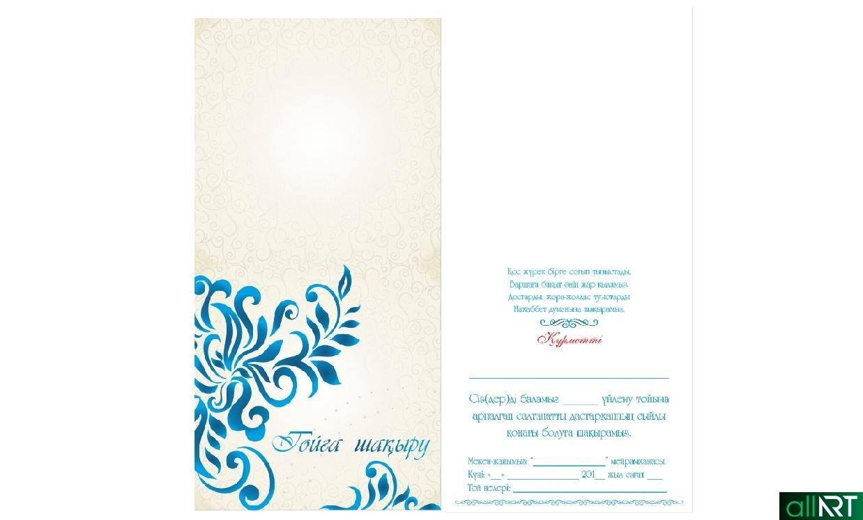 Текст приглашения на свадьбу на казахском языке