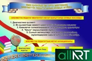 Стенд по истории Казахстана [CDR]
