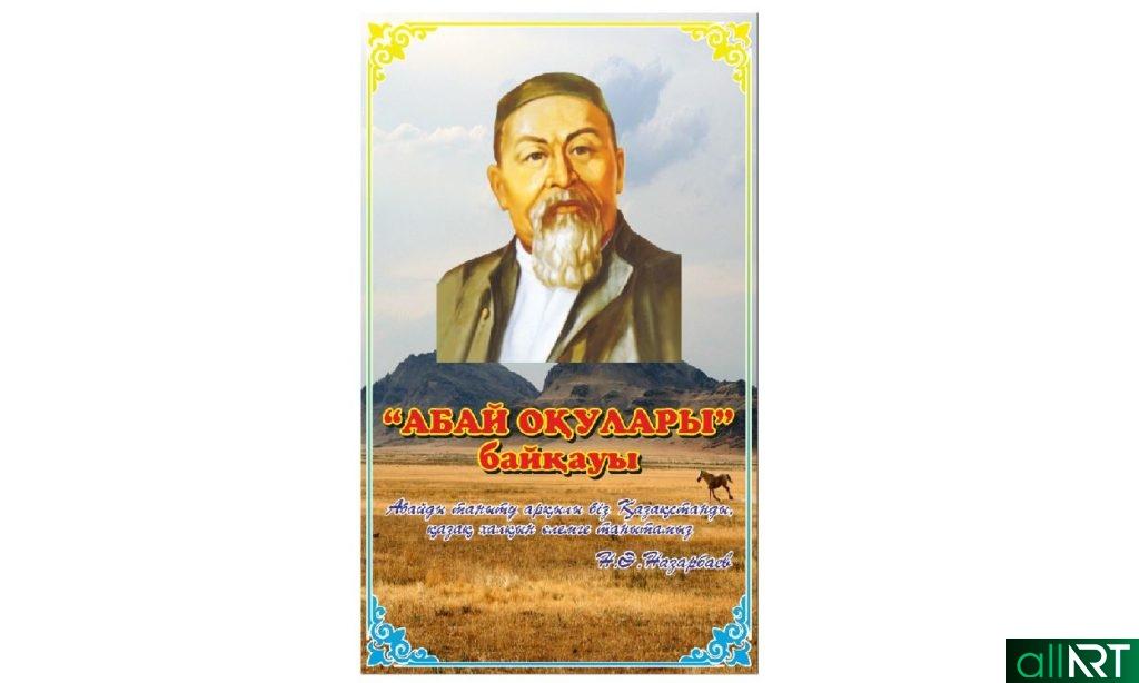 Абай Кунанбаев баннер [CDR]