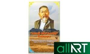 Билборд Абай Кунанбаев [CDR]