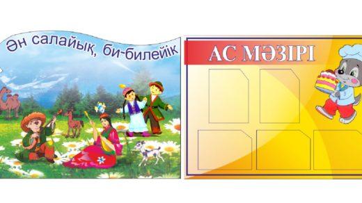 Стенды для детского сада в векторе, стенд в столовую, стенд музыка [CDR]