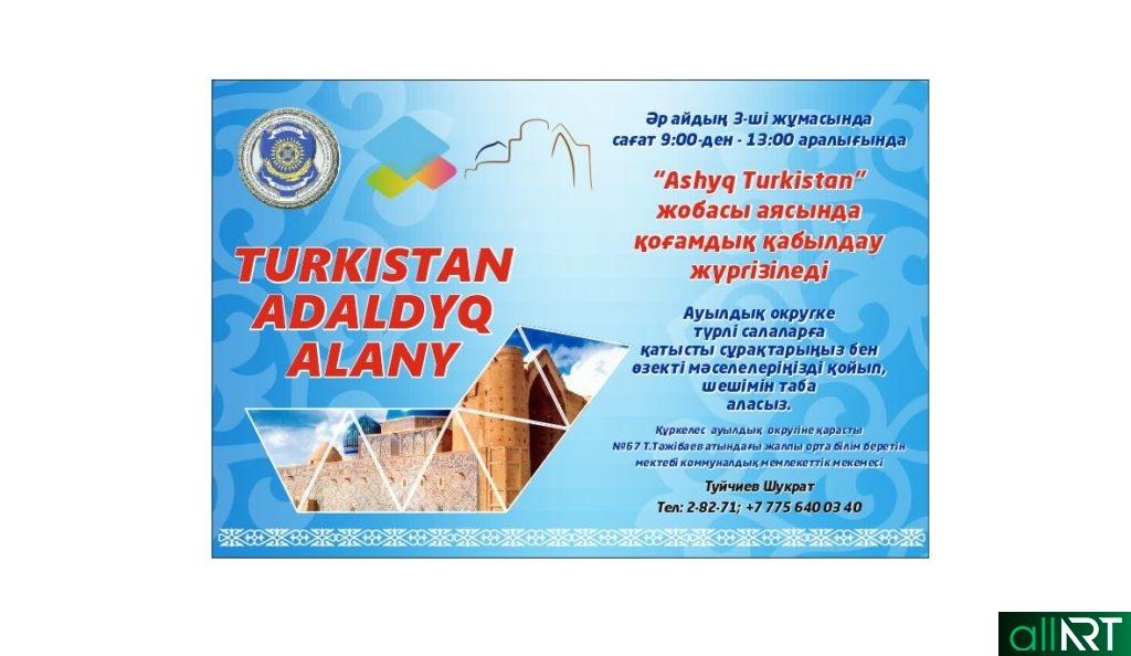 """TURKISTAN ADALDYQ ALANY """"Ashyq Turkistan"""" жобасы аясында қоғамдық қабылдау жүргізіледі"""