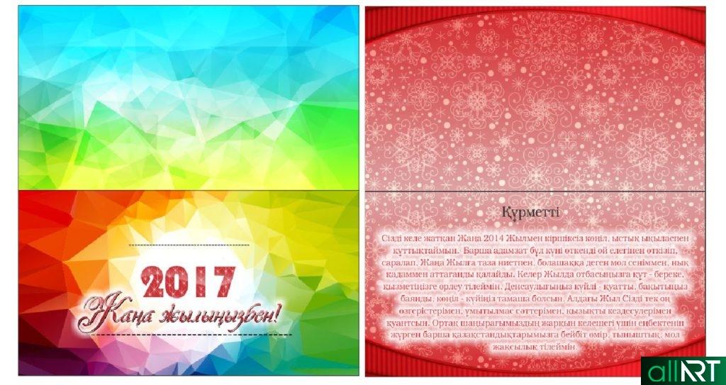 Открытки на новый год [CDR]