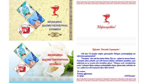 Открытка для врача день медицины в векторе РК Казахстан [CDR]