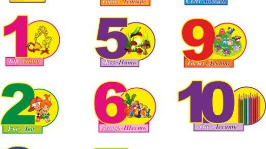 Детские цифры на казахском для детского сада в векторе [CDR]
