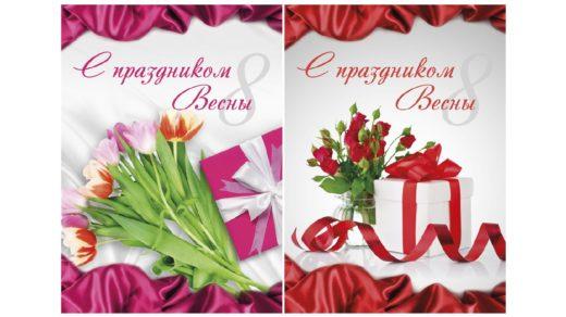 С праздником весны, 8 марта, международный женский день [PSD]