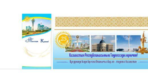 День независимости РК в векторе открытка [CDR]