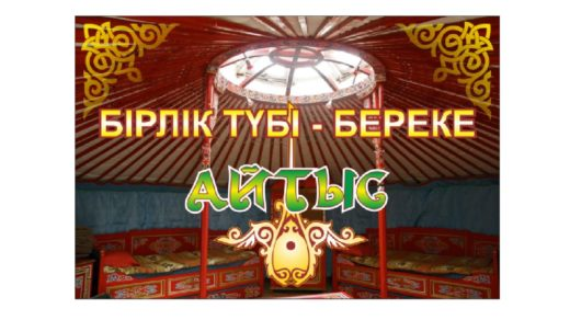 Баннер Айтыс, айт для РК Казахстан [CDR]