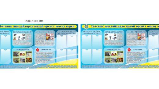 Техника безопасности на казахском РК Казахстан, Тотенше, техника безопасности для школы в векторе [C