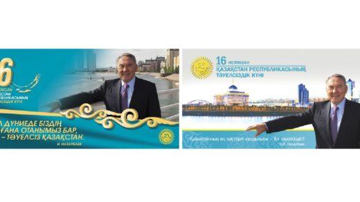 Баннер на день Независимости РК, день первого президента, Назарбаев, [PSD]