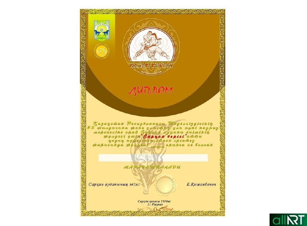 Спортивная грамота, диплом, казакша курес, борьба РК Казахстан [PSD]