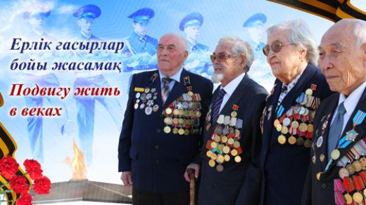 Баннер на 9 мая, день победы, Казахстан [PSD]