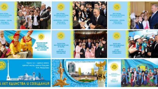 Баннера к 25 лет Независимости РК Казахстан в векторе на русском и казахском 19шт [CDR]