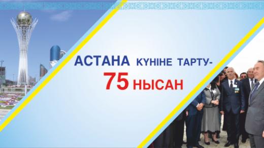 Астана күніне тарту [TIF]