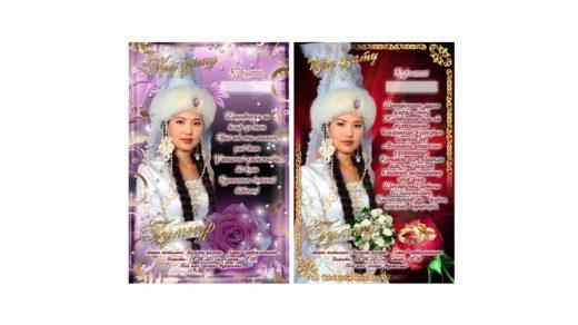 Пригласительные на казахском на свадьбу [PSD]