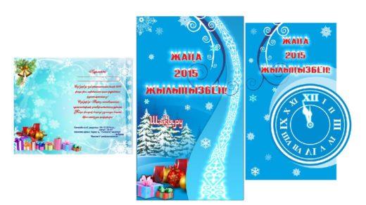Новогодние пригласительные на казахском в векторе [CDR]