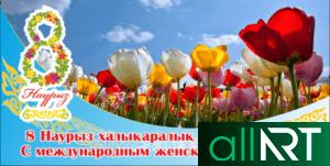 Светлый баннер с разноцветными цветами на 8 марта [CDR]