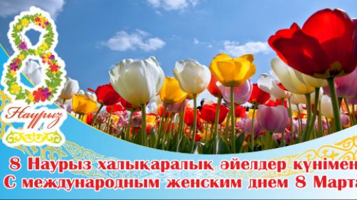 Баннер на 8 марта с казахским орнаментом Международный женский день [CDR]