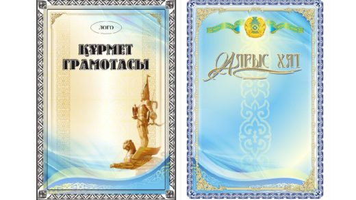 Грамоты в векторе на казахском для РК Казахстан [CDR]