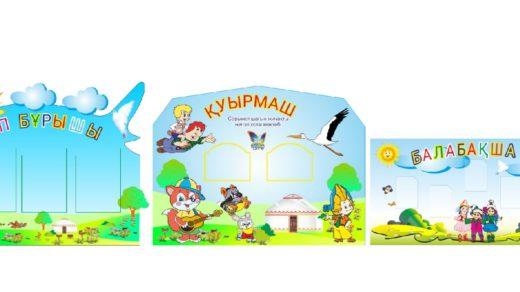 Стенды для детского сада с персонажами в векторе [CDR]