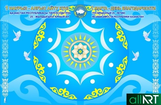 1 марта. День благодарности баннер РК на казахском [CDR]