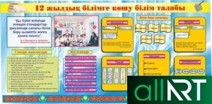 Стенд 12 жылдық білім, 12 летнее обучение в Казахстане [CDR]