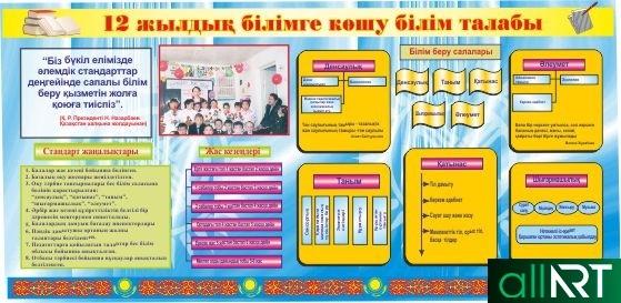 12 летнее обучение, стенд на казахском в векторе [CDR]