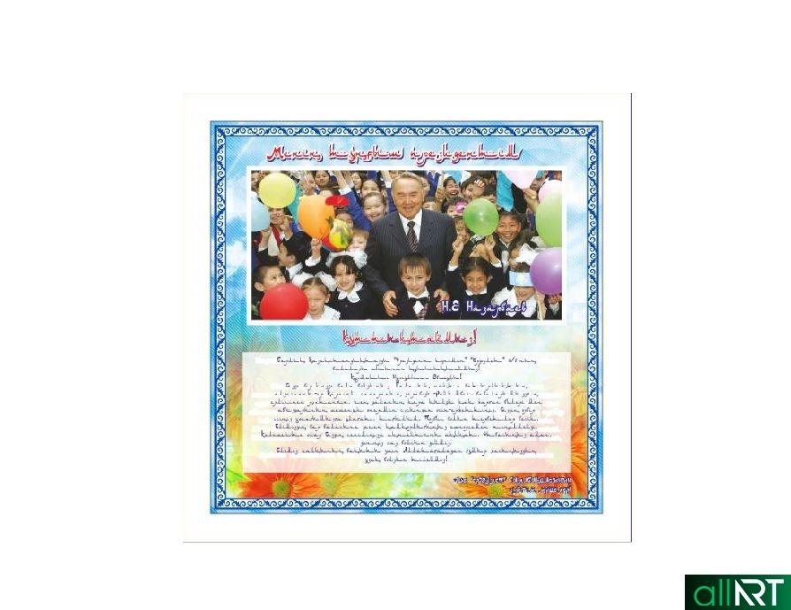 Стенд дети, Назарбаев РК Казахстан [CDR]