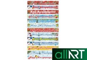 Новогодний баннер для детского сада окна с колоннами [CDR]