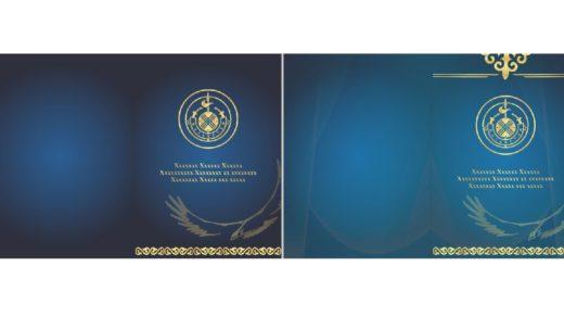 Открытка с казахскими орнаментами [CDR]