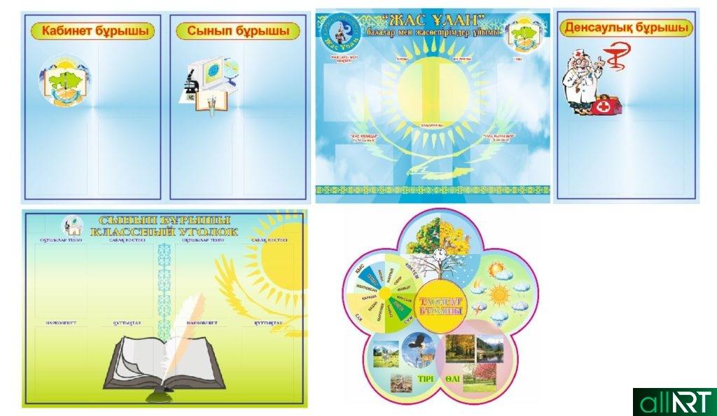 Стенды для детского сада, погода, жас улан, сынып бурушы, денсаулык бурушы РК [CDR]