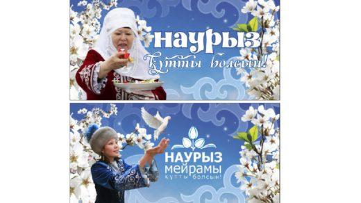 Баннер на наурыз 22 марта РК Казахстан [CDR]