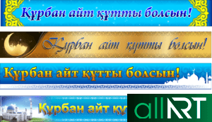 Стенд, баннер, слова Назарбаева о Казахстане[CDR]