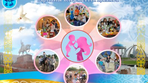 Социальный баннер, Актобе, Мать с ребенком, баннер с орнаментами в векторе [CDR]